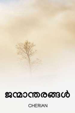 birth beyond by CHERIAN in Malayalam