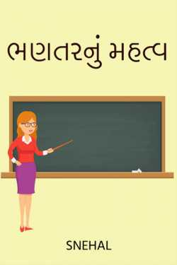 The importance of learning by Snehal in Gujarati