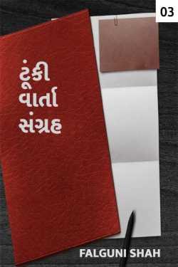 Micro Fictions - 3 by Falguni Shah in Gujarati