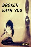 @njali द्वारा लिखित  Broken with you... - 2 बुक Hindi में प्रकाशित