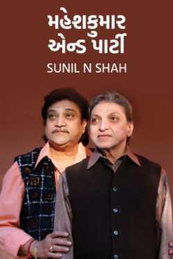 MAHESHKUMAR AND PARTY by Sunil N Shah in Gujarati
