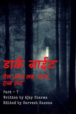 A Dark Night – A tale of Love, Lust and Haunt - 7 by Sarvesh Saxena in Hindi