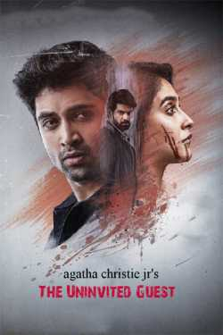 The Uninvited Guest - 1 by Agatha Christie Jr in Malayalam