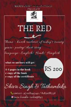 Unemployment And The Red (Hersh of Society) by शिवाय in Hindi
