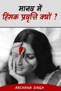 Archana Singh द्वारा लिखित  मानव में हिंसक प्रवृत्ति क्यों? बुक Hindi में प्रकाशित
