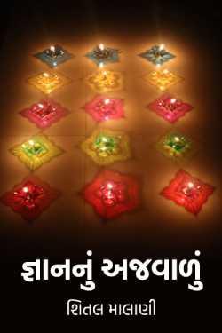 light of knowledge by શિતલ માલાણી in Gujarati