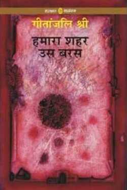 Upnyas hamara shahar us bars-gitanjli shri by राज बोहरे in Hindi