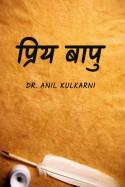 Dr.Anil Kulkarni यांनी मराठीत पत्र - प्रिय बापु....