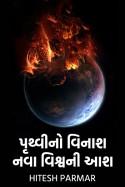 Hitesh Parmar દ્વારા પૃથ્વીનો વિનાશ, નવા વિશ્વની આશ - 1 ગુજરાતીમાં