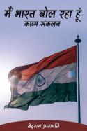 """मैं भारत बोल रहा हूं-काव्य संकलन - 18 by बेदराम प्रजापति """"मनमस्त"""" in Hindi"""