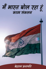 """मैं भारत बोल रहा हूं-काव्य संकलन by बेदराम प्रजापति """"मनमस्त"""" in Hindi"""