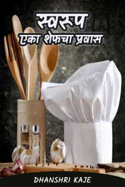 Appearance - The journey of a chef by Dhanshri Kaje in Marathi