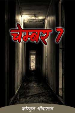 chamber 7 by कौस्तुभ श्रीवास्तव in Hindi