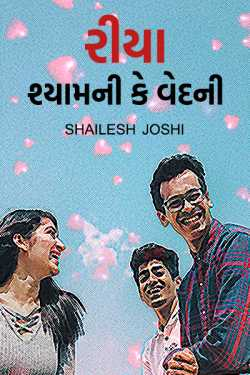 riya shya - 21 by Shailesh Joshi in Gujarati