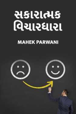 Sakaratmak vichardhara - 8 by Mahek Parwani in Gujarati