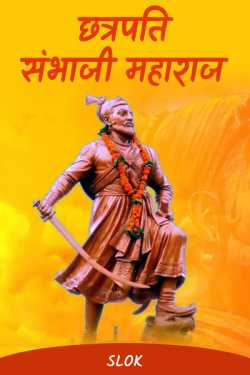 Chhatrapati Sambhaji Maharaj by Slok in Hindi