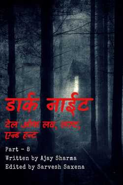 A Dark Night – A tale of Love, Lust and Haunt - 8 by Sarvesh Saxena in Hindi