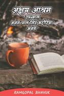अ़क्षय आश्रम' उपन्यास - अनंग पाल सिंह भदौरिया'अनंग by ramgopal bhavuk in Hindi