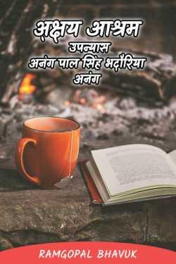 akshay aashram upnyas annagpal sinh bhadpriya annf by ramgopal bhavuk in Hindi