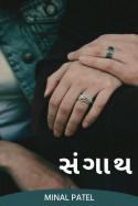 સંગાથ - 7 by Minal Patel in Gujarati