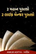 Ankur Aditya અલિપ્ત દ્વારા ૨ મહાન પુસ્તકો - 2 લાઈફ ચેન્જર પુસ્તકો ગુજરાતીમાં