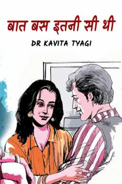 Baat bus itni si thi - 34 by Dr kavita Tyagi in Hindi