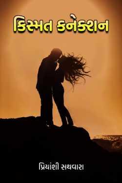 Love by Chance - 2 by પ્રિયાંશી સથવારા આરિયા in Gujarati