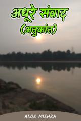 अधूरे संवाद ( अतुकांत ) by Alok Mishra in Hindi