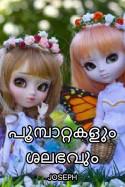 പൂമ്പാറ്റകളും ശലഭവും by Joseph in Malayalam