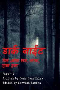 A Dark Night – A tale of Love, Lust and Haunt - 9