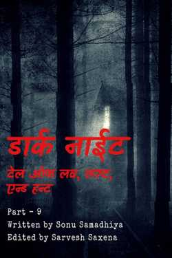 A Dark Night – A tale of Love, Lust and Haunt - 9 by Sarvesh Saxena in Hindi