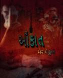 ઔકાત – 23 by Mer Mehul in Gujarati
