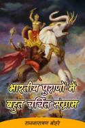 भारतीय पुराणों में बहुत चर्चित संग्राम by राजनारायण बोहरे in Hindi