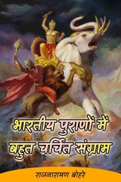 bhartiy purano me prasiddh sangram by राजनारायण बोहरे in Hindi