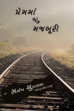 """PREMMA EK MAJBURI by મનીષ ચુડાસમા """"સ્નેહનું પવિત્ર ઝરણું"""" in Gujarati"""