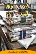 अब फाइलें नहीं रुकती by Yashvant Kothari in Hindi