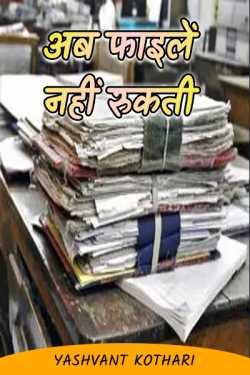 ab file nahi rukti by Yashvant Kothari in Hindi
