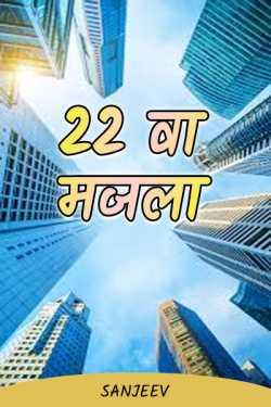 22nd Floor by Sanjeev in Marathi