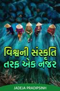વિશ્વની સંસ્કૃતિ તરફ એક નજર - ભાગ ૧ by Jadeja Pradipsinh in Gujarati