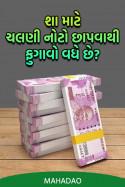 શા માટે ચલણી નોટો છાપવાથી ફુગાવો વધે છે? by MAHADAO in Gujarati
