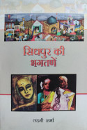 सिधपुर की भगतणें - लक्ष्मी शर्मा by राजीव तनेजा in Hindi