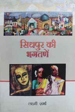 Devotees of Sidhpur - Laxmi Sharma by राजीव तनेजा in Hindi