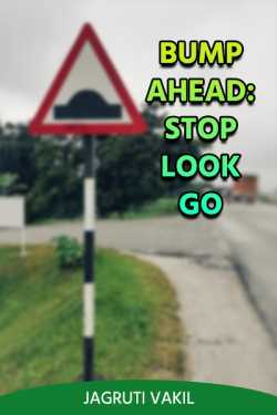 Bump Ahead: Stop, Look   Go by Jagruti Vakil in Gujarati