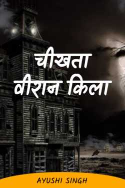 Screaming deserted fort - 1 by Ayushi Singh in Hindi