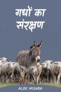 Alok Mishra द्वारा लिखित  गधों का संरक्षण बुक Hindi में प्रकाशित