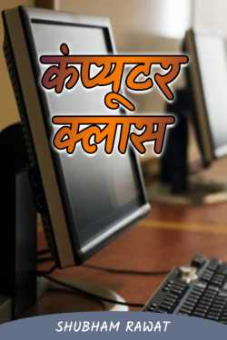 Computer class by Shubham Rawat in Hindi