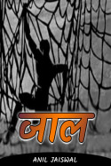 जाल by Anil jaiswal in Hindi
