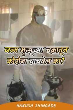 Janm mruyuchya chakratun corona vaachvel ka by Ankush Shingade in Marathi