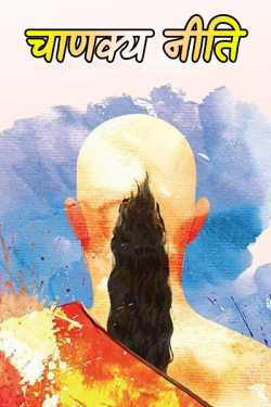 Chanakya Neeti - 4 by MB (Official) in Hindi