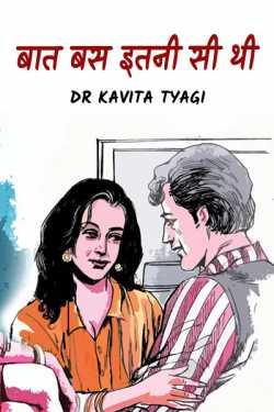 Baat bus itni si thi - 36 - last part by Dr kavita Tyagi in Hindi
